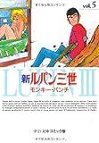 新ルパン三世 (5) (中公文庫―コミック版 (Cも1-5))