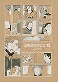 三等星のスピカ(3) (Kissコミックス)