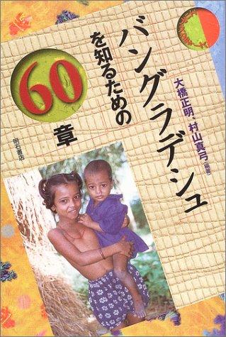 バングラデシュを知るための60章 エリア・スタディーズの詳細を見る