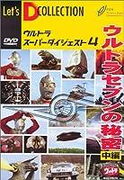ウルトラスーパーダイジェスト VOL.4「ウルトラセブンの秘密 中編」 [DVD]