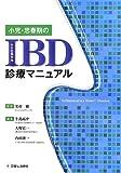 小児・思春期のIBD診療マニュアル