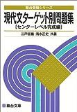 現代文ターゲット別問題集 (センターレベル完成編) (駿台受験シリーズ)