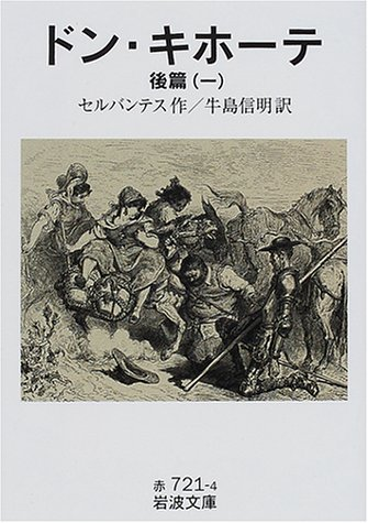 ドン・キホーテ〈後篇1〉 (岩波文庫)の詳細を見る