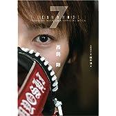 7 (SEVEN) 西岡剛 OFFICIAL BOOK