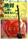 改訂新版 絶対二胡で弾きたい!クラシック42曲 (二胡楽譜)