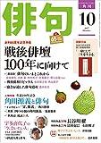 俳句 29年10月号 [雑誌] 雑誌『俳句』