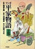 マンガ平家物語 (上巻)