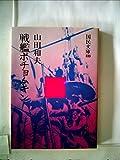 戦艦ポチョムキン (国民文庫 839)