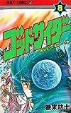 ゴッドサイダー 8 (ジャンプコミックス)