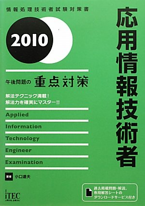 応用情報技術者 午後問題の重点対策〈2010〉 (情報処理技術者試験対策書)の詳細を見る