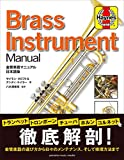 ジャズ トランペット、Jazz Trumpet