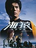 海猿 [DVD] -
