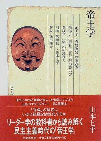 帝王学 (山本七平ライブラリー)