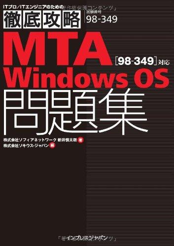 徹底攻略 MTA Windows OS問題集[98-349]対応 (ITプロ/ITエンジニアのための徹底攻略)