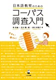 日本語教育のためのコーパス調査入門   (くろしお出版)