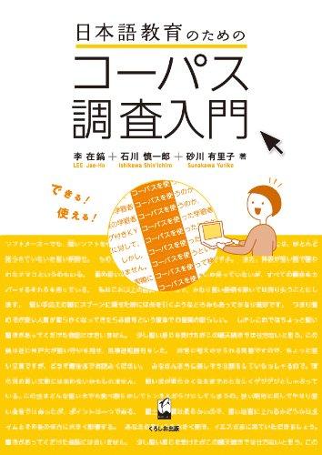 日本語教育のためのコーパス調査入門の詳細を見る