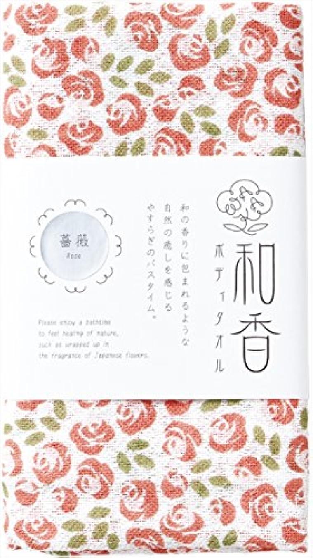 上回るモンクなに宮本 ボディタオル 肌にやさしい天然素材コットン 『和香』 薔薇 0 32×90cm