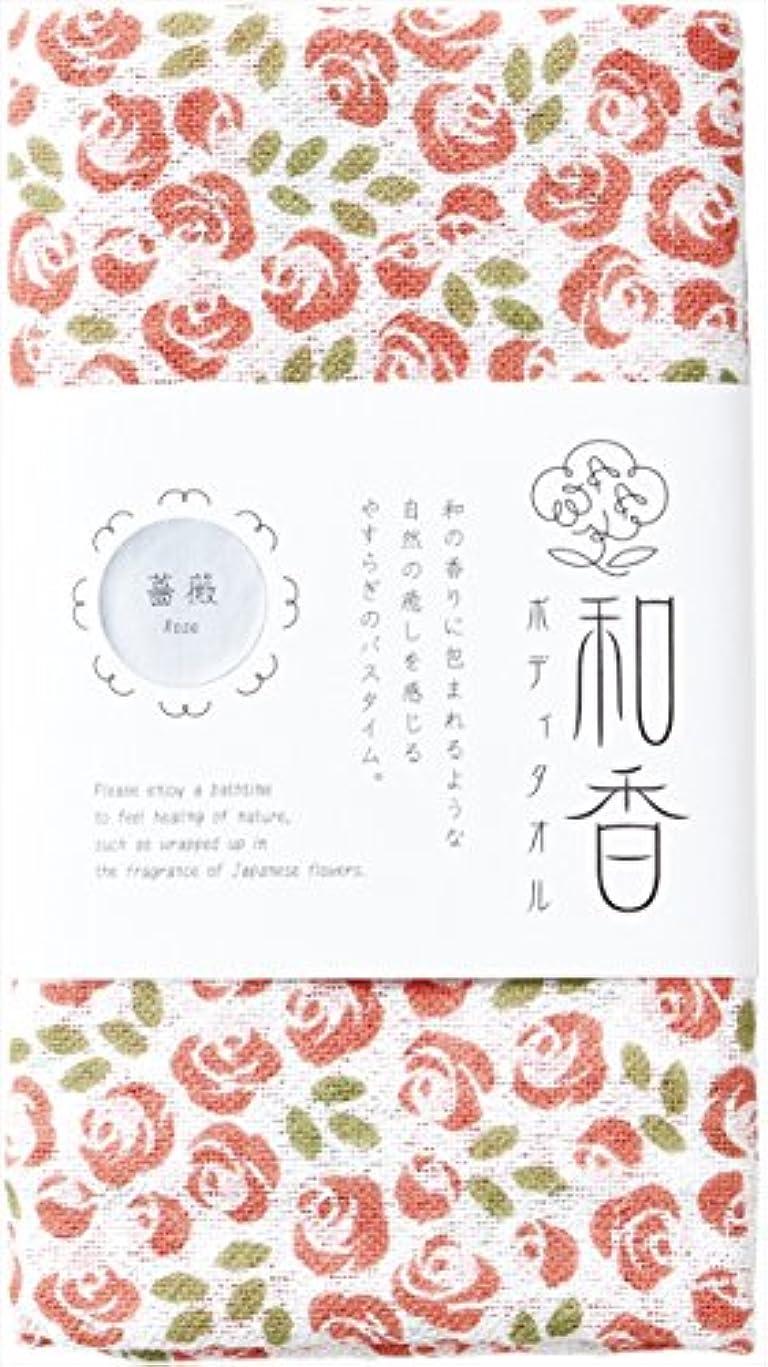 宮本 ボディタオル 肌にやさしい天然素材コットン 『和香』 薔薇 0 32×90cm