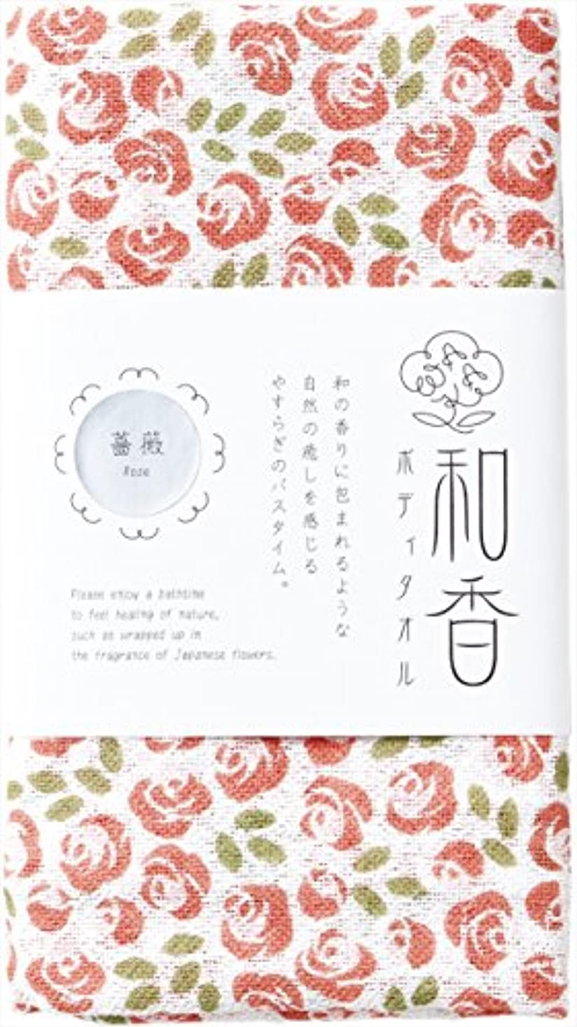 中世の無駄だ訪問宮本 ボディタオル 肌にやさしい天然素材コットン 『和香』 薔薇 0 32×90cm
