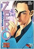 ゼロ 70 (ジャンプコミックスデラックス)