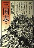 三国志 第2巻 群星の巻 (六興版・吉川英治代表作品)