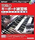 究極のキーボード練習帳 アンサンブル強化編 CD付 (リットーミュージック・ムック—キーボード・マガジン)