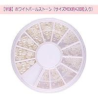 【半球】ホワイトパールストーン(サイズMIX約420粒入り)