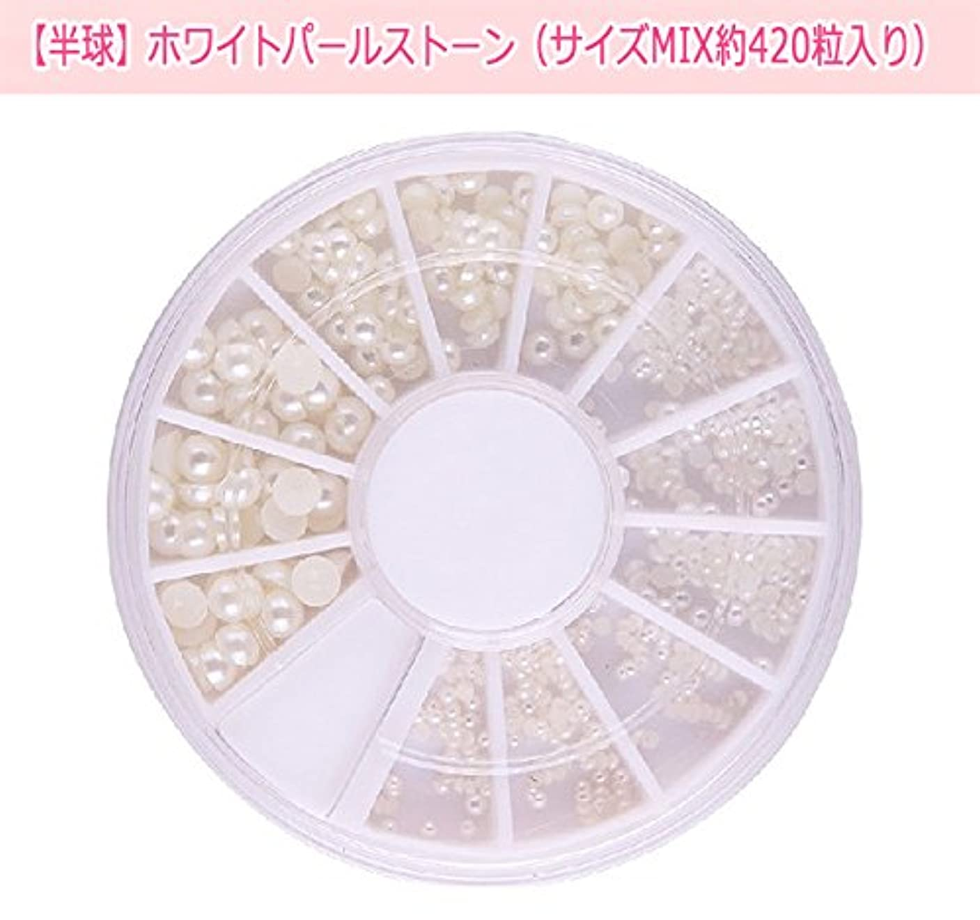 元気なシャツ荒野【半球】ホワイトパールストーン(サイズMIX約420粒入り)