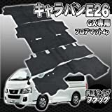 NV350 キャラバン E26 GX フロアマット 室内マット 1台分 4P 内装マット 【ブラック】