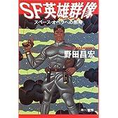 SF英雄群像 (ハヤカワ文庫 JA 119)