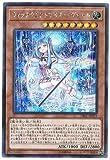 ウィッチクラフトマスター・ヴェール シークレットレア 遊戯王 インフィニティ・チェイサーズ dbic-jp019