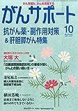 がんサポート 2015年 10 月号 [雑誌]
