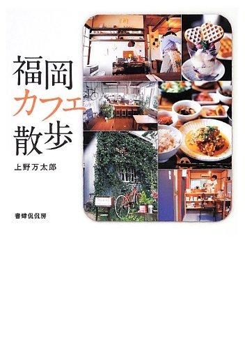 福岡カフェ散歩の詳細を見る