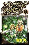 ブリザードアクセル(4) (少年サンデーコミックス)