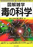 毒の科学 (図解雑学)