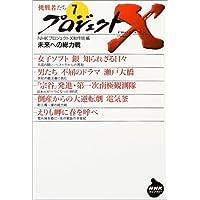 プロジェクトX挑戦者たち〈7〉未来への総力戦 (NHKライブラリー)