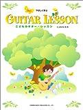 やさしく学ぶ こどものギターレッスン たしまみちを 編・著