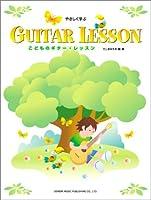 こどものギター・レッスン (やさしく学ぶ)