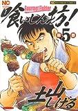 喰いしん坊! 5 (ニチブンコミックス)