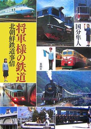 将軍様の鉄道 北朝鮮鉄道事情の詳細を見る