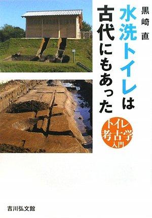 水洗トイレは古代にもあった―トイレ考古学入門の詳細を見る