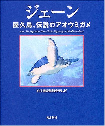 ジェーン—屋久島、伝説のアオウミガメ