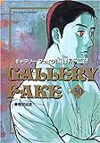 ギャラリーフェイク (30) (ビッグコミックス)