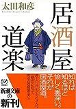 居酒屋道楽 (新潮文庫)