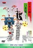 DVD 日本の舞(おど)り 八木節 群馬民謡(カセットテープ付き)