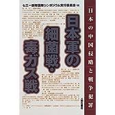 日本軍の細菌戦・毒ガス戦―日本の中国侵略と戦争犯罪
