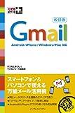 できるポケット+ Gmail 改訂版 できるポケット+シリーズ