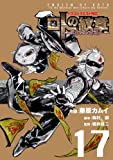 ドラゴンクエスト列伝 ロトの紋章~紋章を継ぐ者達へ~17巻 (デジタル版ヤングガンガンコミックス)