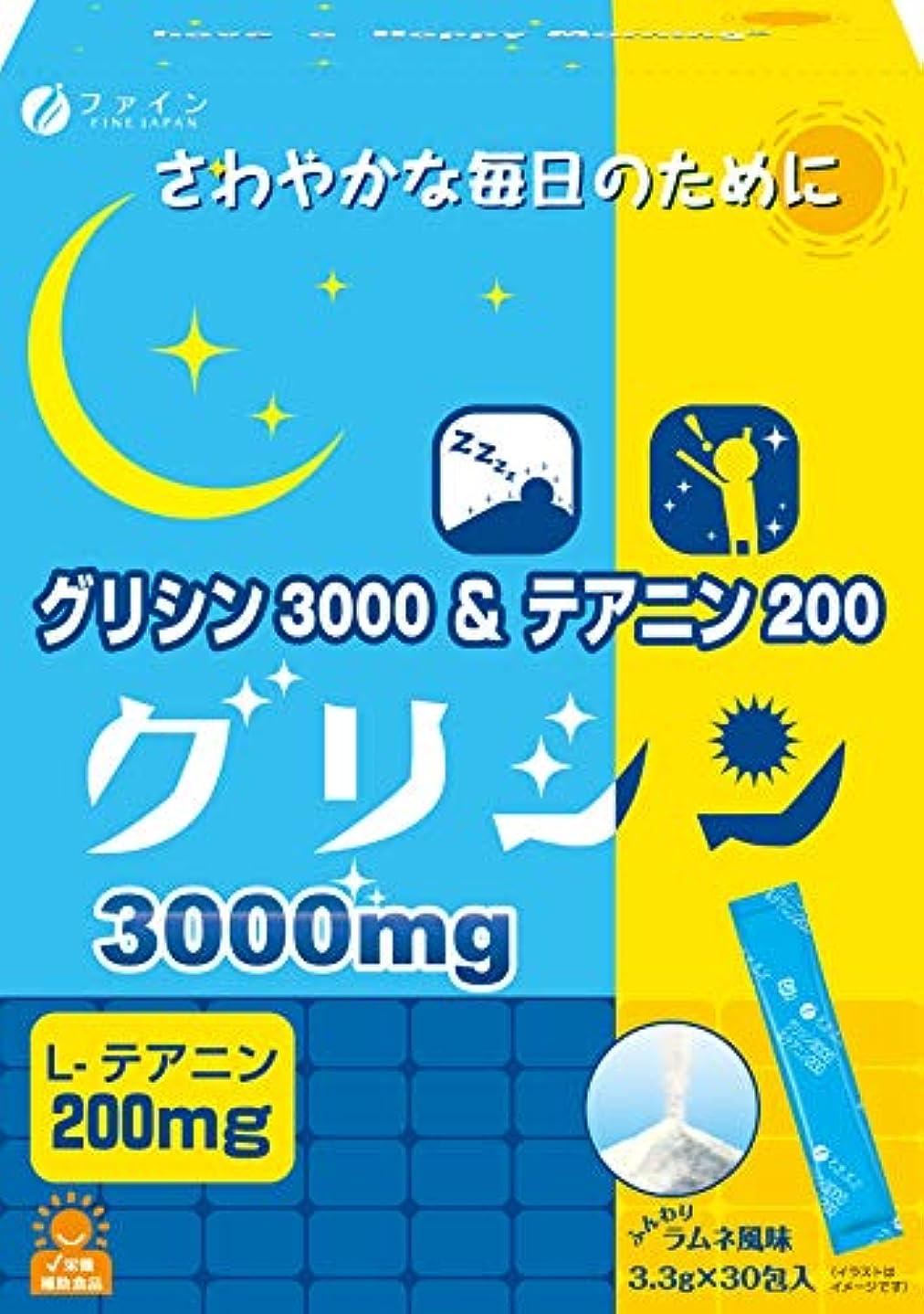 アーサー原稿農夫ファイン グリシン3000&テアニン200 ふんわりラムネ風味 99g(3.3g×30包)