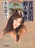 若狭恋唄殺人事件 (ハルキ文庫)